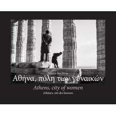 Athens, city of women